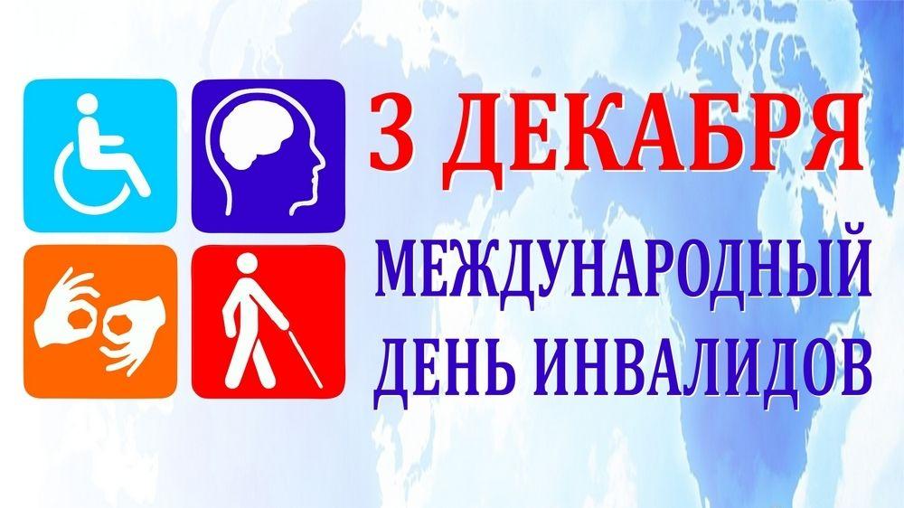 В Феодосии отметят Международный день инвалидов