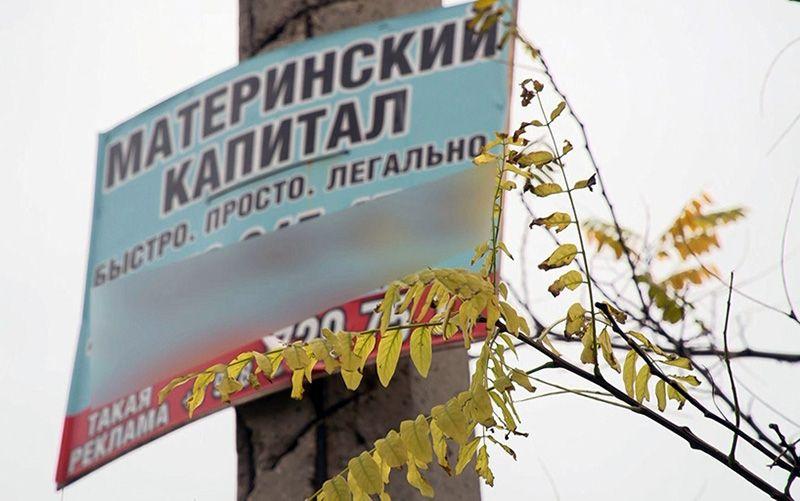 Крымчанка вернет бюджету потраченный на себя маткапитал