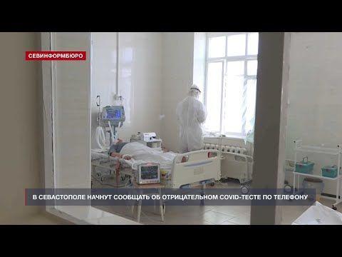 В Севастополе начнут сообщать об отрицательном COVID-тесте по телефону