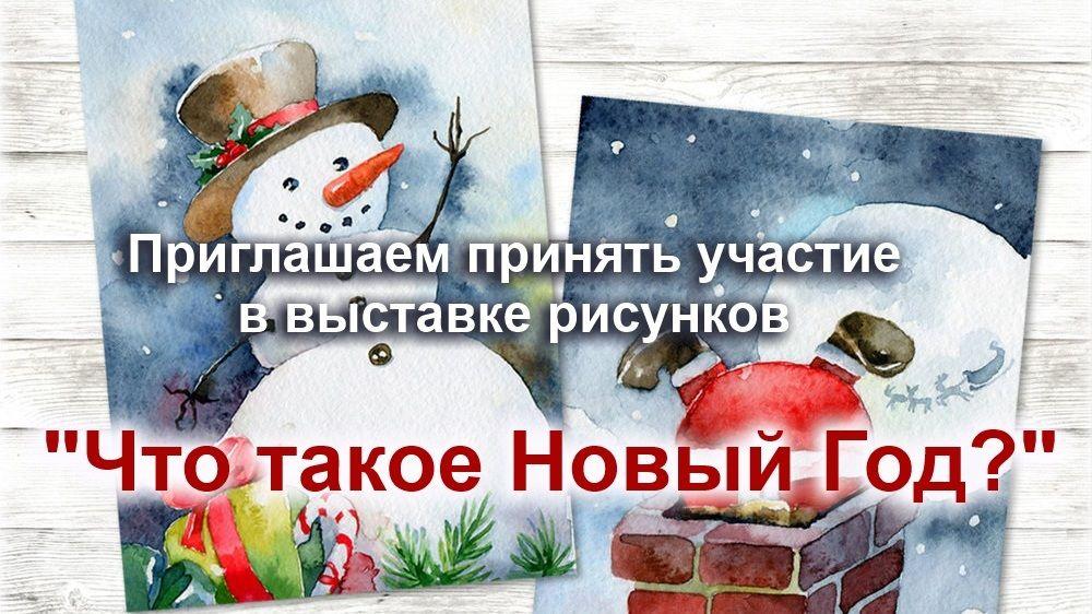 Музыкальный театр Республики Крым приглашает детей к участию в выставке новогоднего и рождественского рисунка
