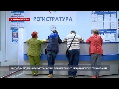 В России модернизируют систему обязательного медицинского страхования