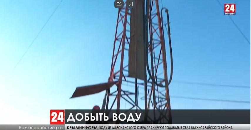 Уже к апрелю следующего года Крым сможет приблизится к решению «засушливой» проблемы