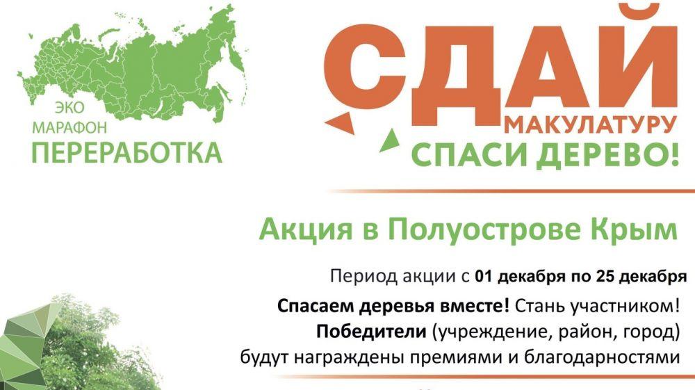 Стартует Всероссийский Эко-марафон ПЕРЕРАБОТКА «Сдай макулатуру – спаси дерево»
