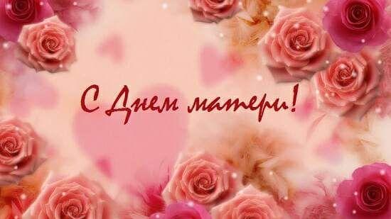 29 ноября День матери