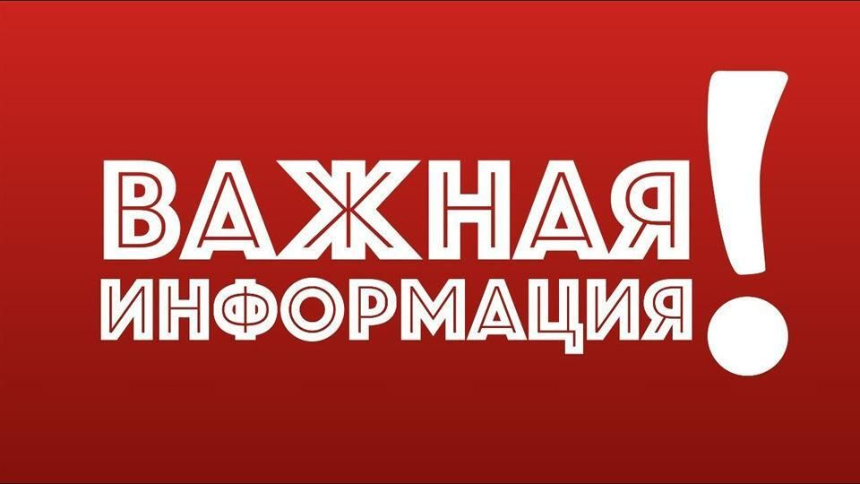 Информация о проведении Общероссийского дня приема граждан 14 декабря 2020 года