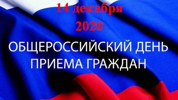 Общероссийский день приема граждан 14 декабря 2020 г.