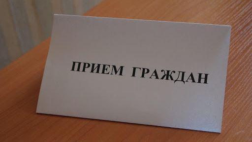 Общероссийский день приёма граждан в Симферополе пройдет 14 декабря 2020 года