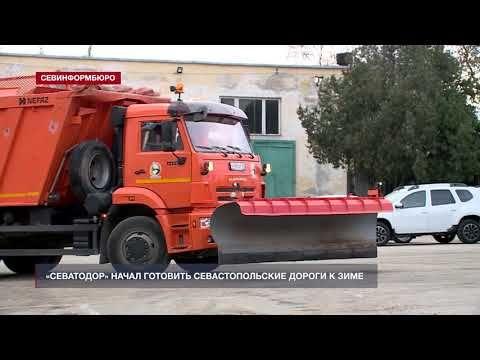 «Севавтодор» начал готовить севастопольские дороги к зиме