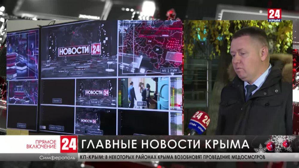 В эфире «Крым 24» самые актуальные новости и прямые трансляции главных событий