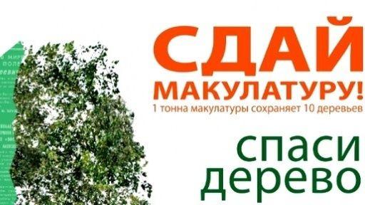 В Республике Крым стартует Всероссийский Эко-марафон ПЕРЕРАБОТКА «Сдай макулатуру – спаси дерево»