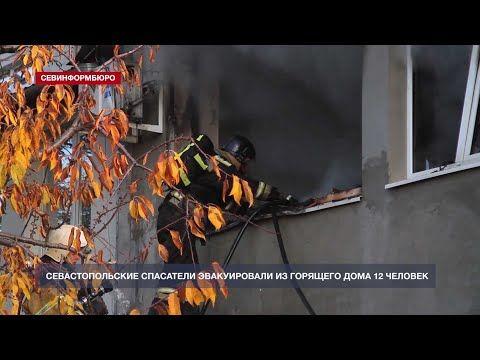 Севастопольские спасатели эвакуировали из горящего дома 12 человек