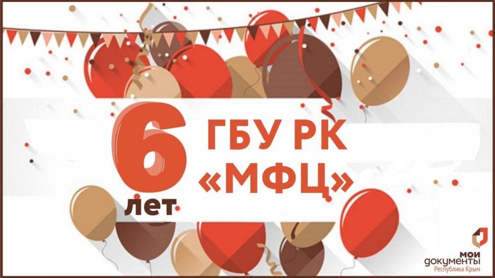 МФЦ отмечает 6-летие со дня создания