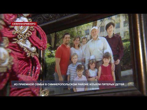 Изъяли пятерых детей из приёмной семьи в Симферопольском районе