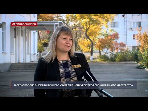 В Севастополе определили лучшего учителя в конкурсе профессионального мастерства