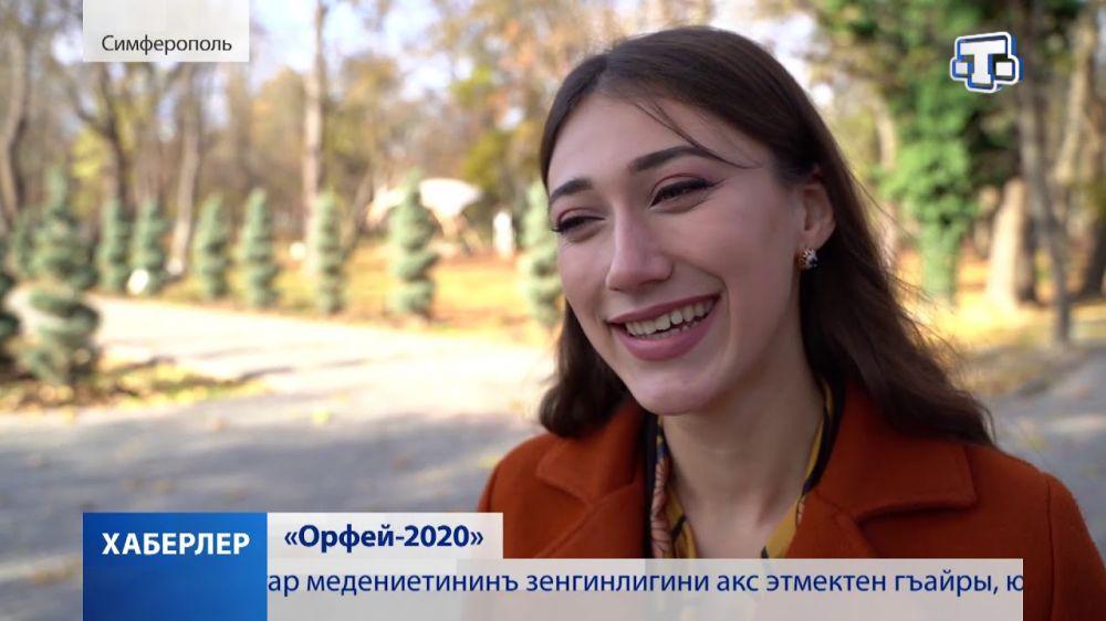 «Орфей 2020»