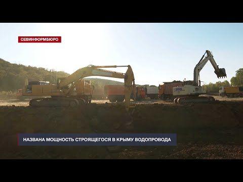 Названа мощность строящегося в Крыму водопровода