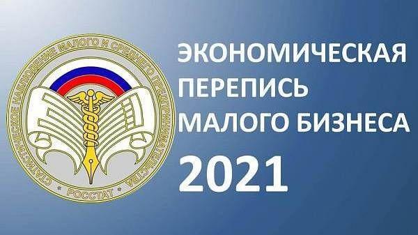В 2021 году пройдет перепись малого бизнеса - Лента новостей Крыма