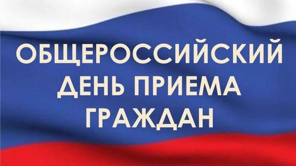 Министерство культуры Республики Крым примет участие в проведении Общероссийского дня приёма граждан