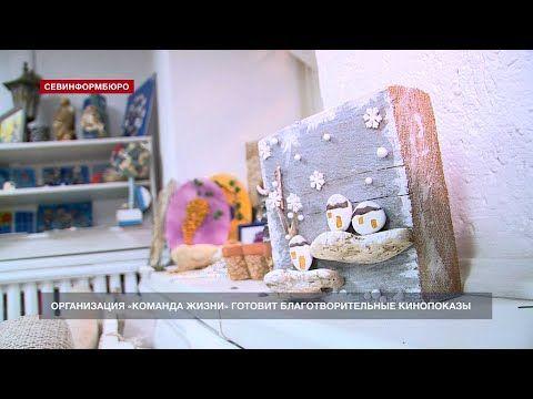 Благотворительные кинопоказы готовит для севастопольцев «Команда жизни»