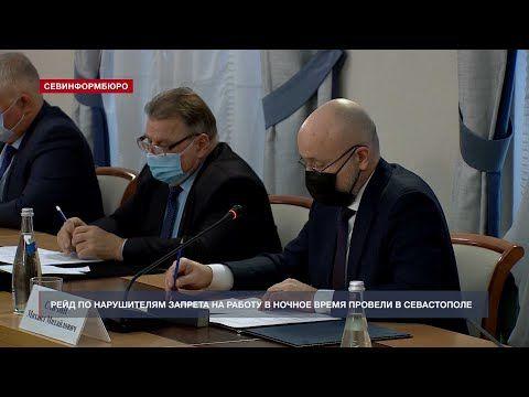 Рейд по нарушителям запрета на работу в ночное время провели в Севастополе