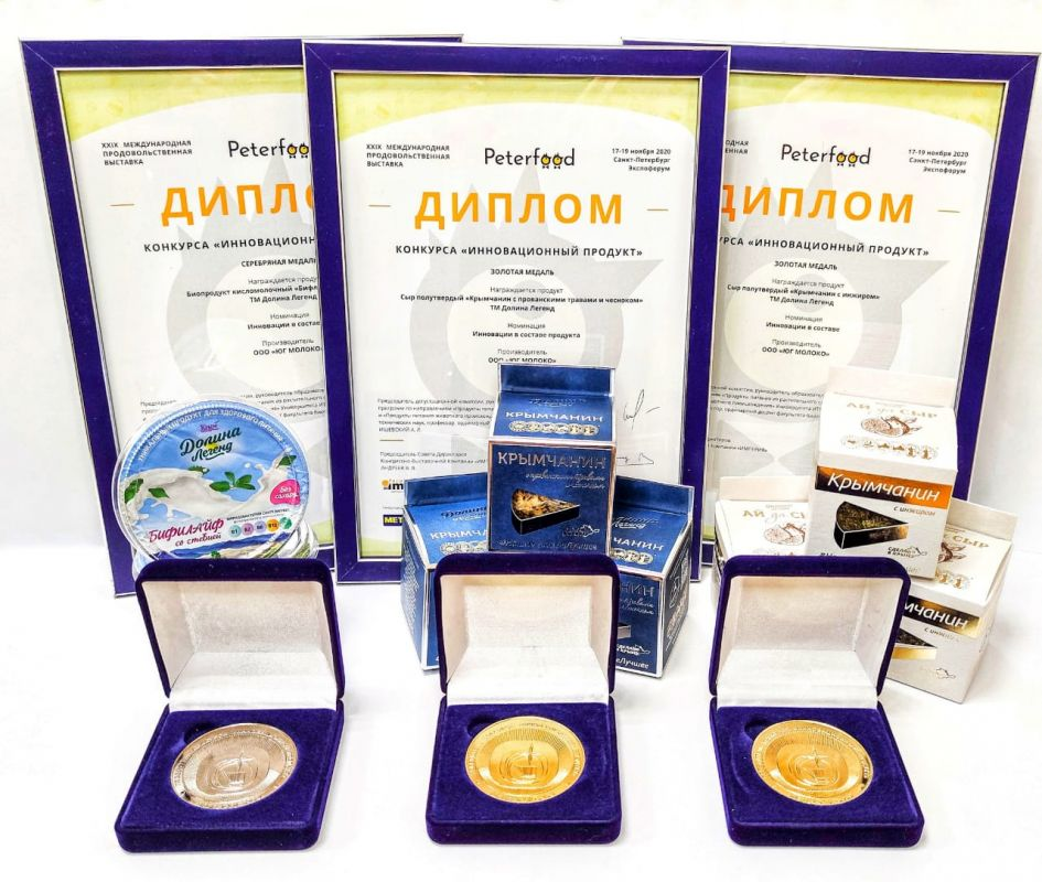 Крымский производитель молочки завоевал золото и серебро на престижном конкурсе