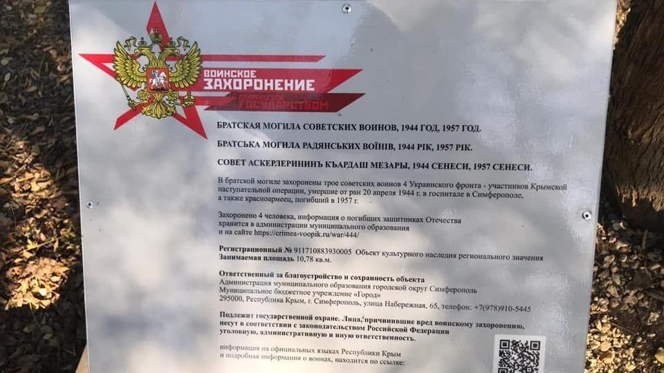 Началась работа по установке мемориальных знаков на памятниках Великой Отечественной войны