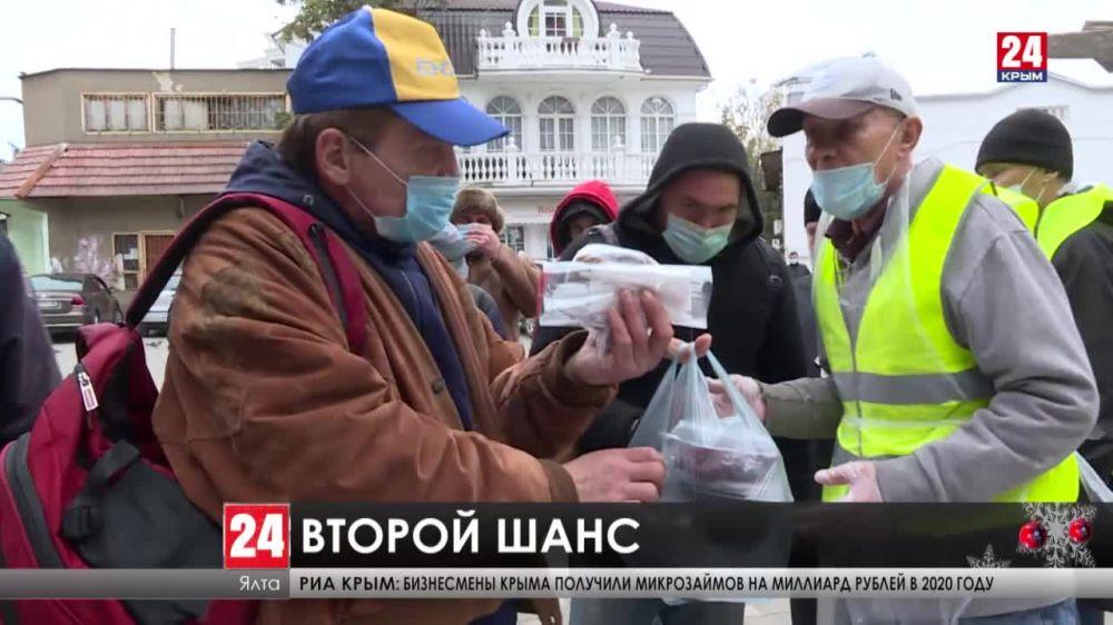 Как в Крыму помогают людям без определённого места жительства?