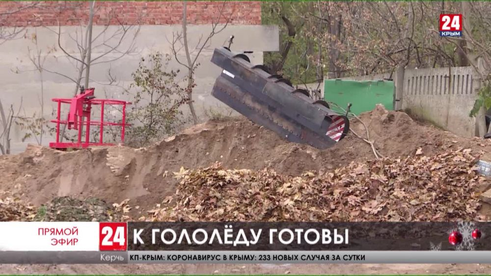 В Керчи на борьбу с наледью этой зимой потратят почти 650 тысяч рублей
