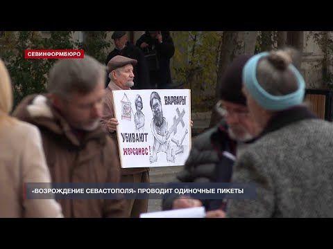 В Севастополе проходят одиночные пикеты и сбор подписей в защиту Херсонеса