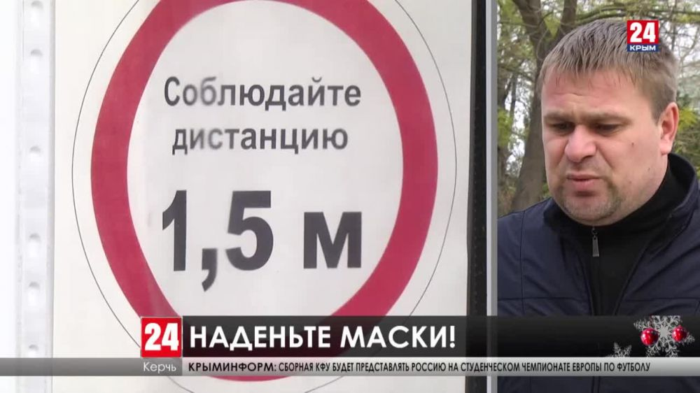 В городах Крыма проверяют, как в магазинах и общественном транспорте соблюдают масочный режим