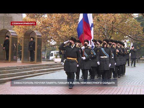 Севастополь почтил память павших в День неизвестного солдата