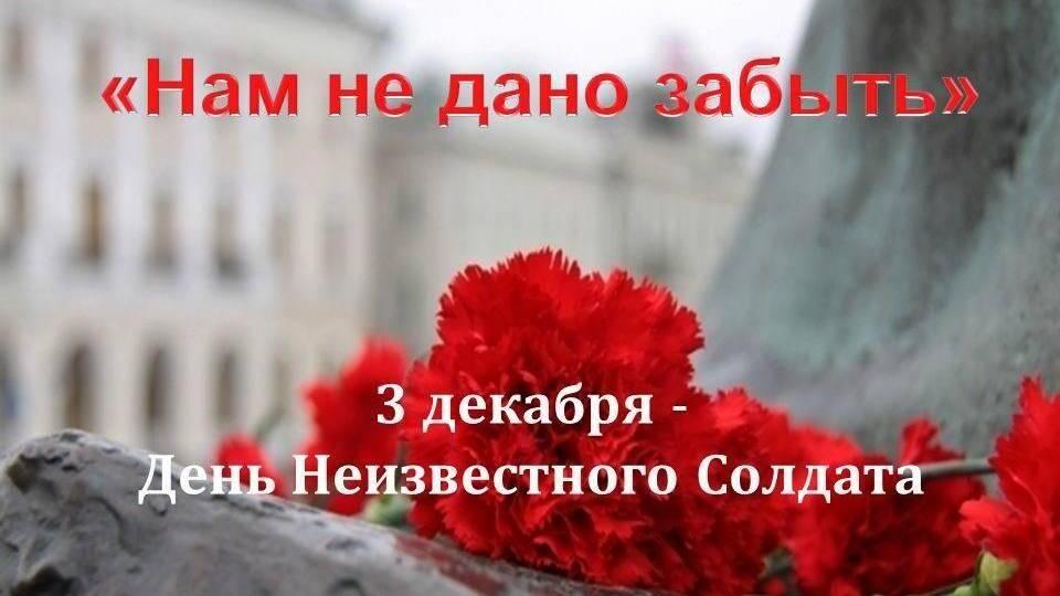 Обращение руководства Нижнегорского района по случаю памятной даты - Дня Неизвестного солдата