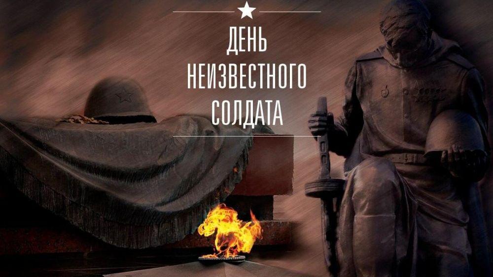 Обращение главы администрации Черноморского района, посвященное Дню неизвестного солдата