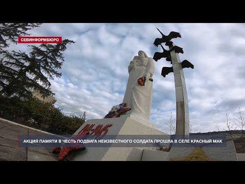 В селе Красный мак прошла акция ко Дню неизвестного солдата