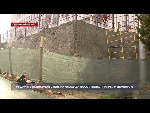 Трещины в подпорной стене на площади Восставших прикрыли цементом