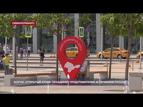Форум «Открытый Крым» объединит представителей 30 регионов России