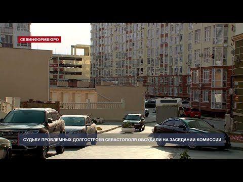 Судьбу «украинских» долгостроев Севастополя обсудили на заседании комиссии
