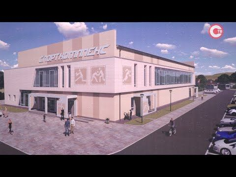На Шевченко появится новый большой физкультурно-оздоровительный комплекс (СЮЖЕТ)