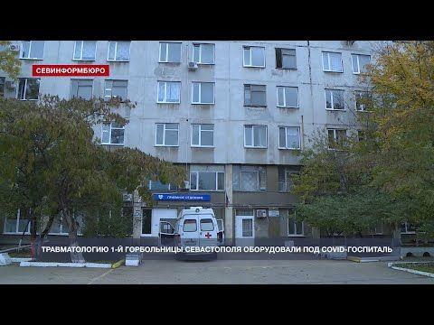 Травматологию 1-й горбольницы Севастополя оборудовали под COVID-госпиталь