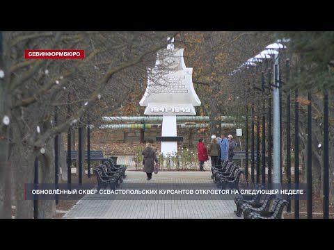 Сквер Севастопольских курсантов готов и откроется уже на следующей неделе