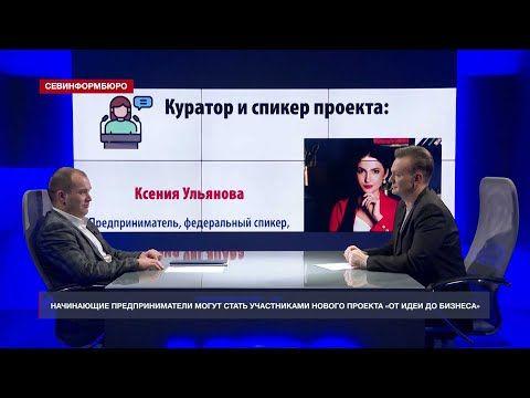 Новый проект организации «Опора России» призван помочь начинающим бизнесменам