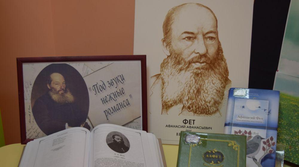 Библиотека для молодежи подготовила экспозицию, приуроченную к 200-летию со дня рождения Афанасия Фета