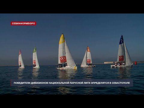 Победители премьер-дивизиона Национальной парусной лиги определятся в Севастополе