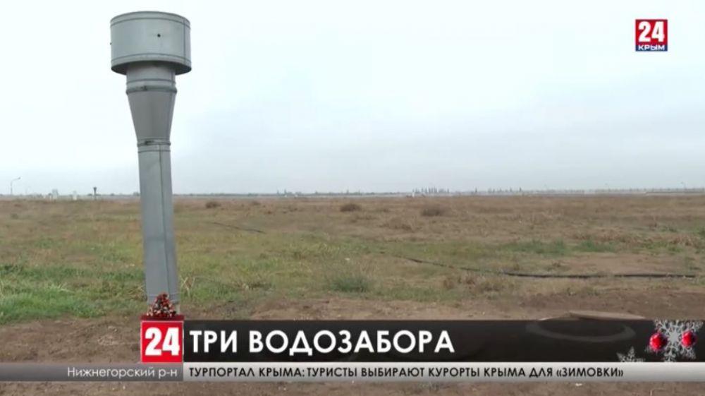 Новые 3 водозабора в Крыму обеспечат 195 тысяч кубометров воды в сутки