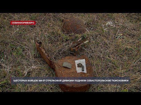 Шестерых красноармейцев нашли севастопольские поисковики на подступах к Сапун-горе