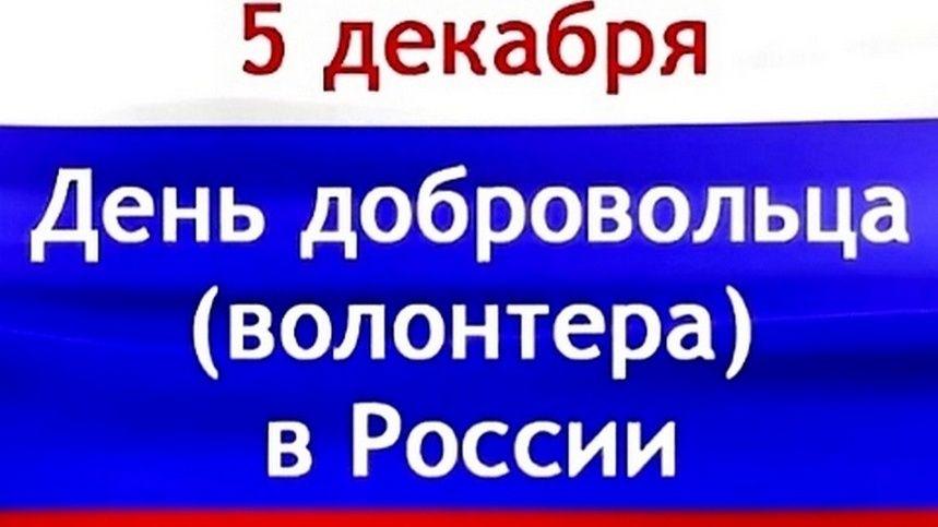 Поздравление Владислава Хаджиева и Михаила Слободяника с Днём добровольца (волонтёра) в России!