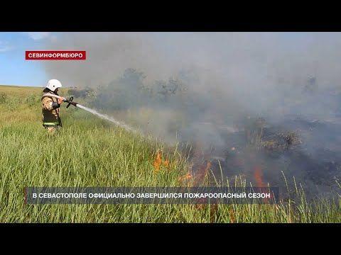 В Севастополе официально завершился пожароопасный сезон
