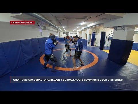 Спортсменам Севастополя дадут возможность сохранить свои стипендии