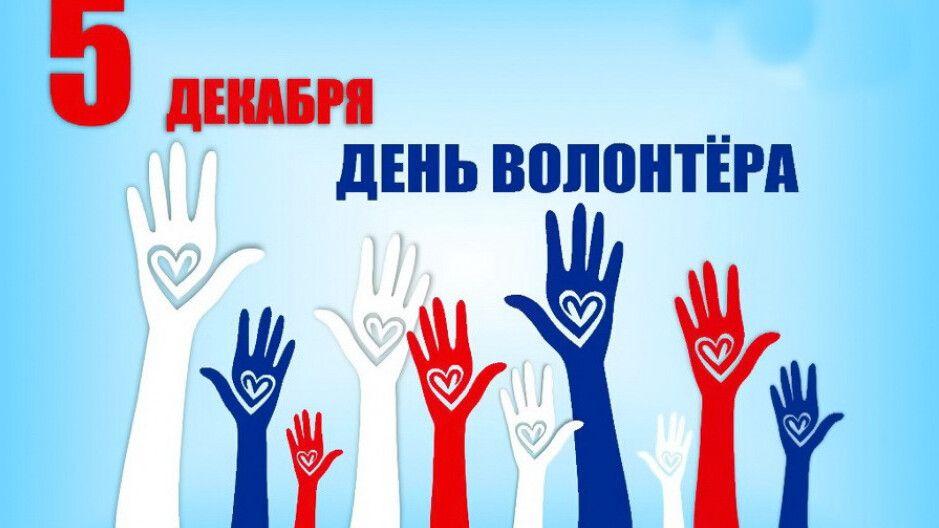 Поздравление Министра чрезвычайных ситуаций Республики Крым Сергея Шахова с Международным Днем добровольца