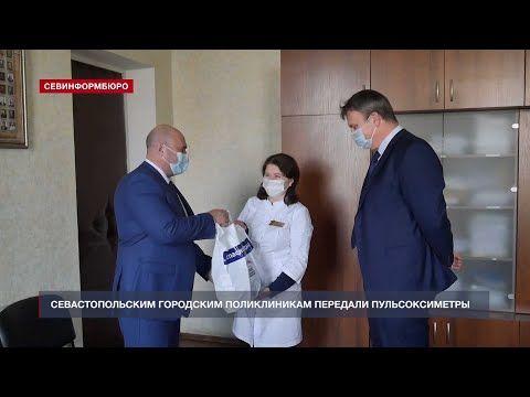 Поликлиникам Севастополя передали приборы для измерения кислорода в крови